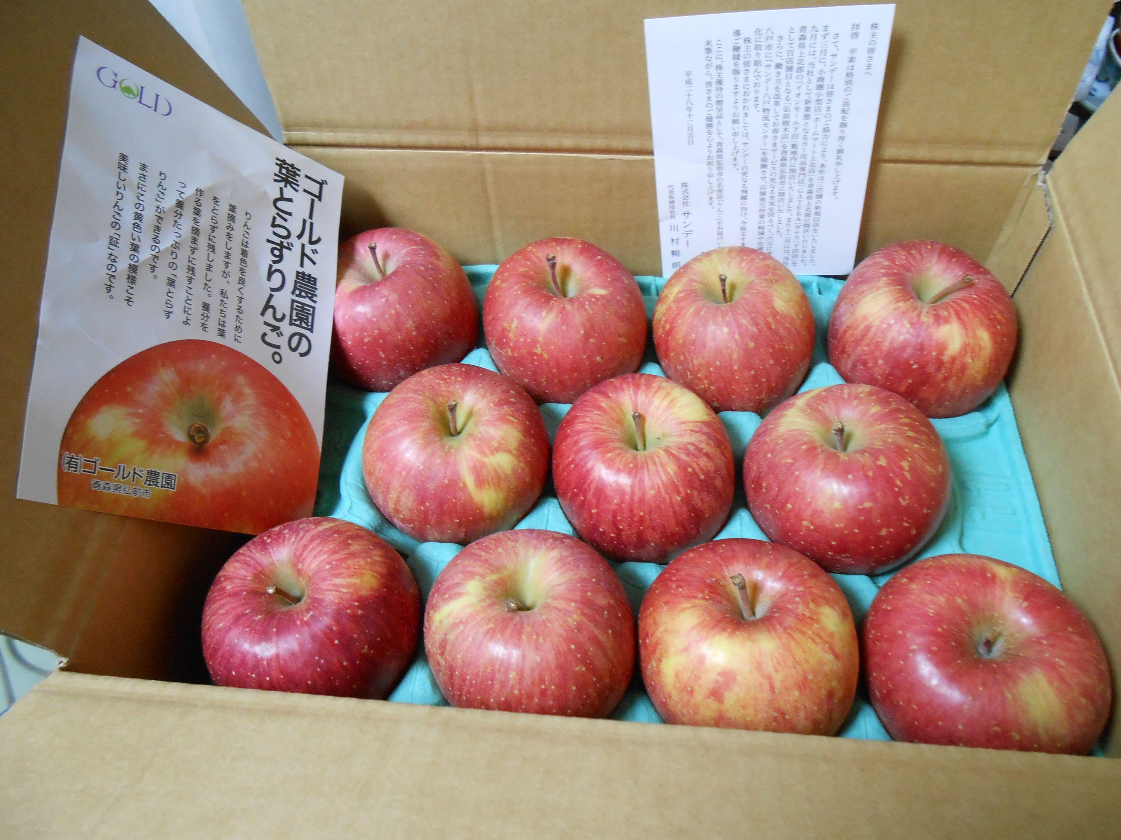 国立市の西舘様からりんごをご寄贈いただき、武蔵野児童学園にお届けしました(2016/12/11)