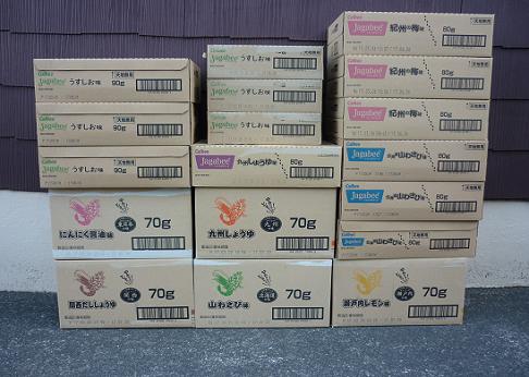 カルビーの町田営業所様から「Jagabeeとかっぱえびせん」を18箱いただきました。(2017/5/1)