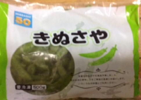 五十嵐冷蔵㈱様より、冷凍野菜(キヌサヤ:500g・200袋)をご寄付いただきました。(2017/5/12)