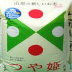八王子市元横山町の福澤恵子様より白米「つや姫」5㎏入り1袋をいただきました。(2017/3/29)